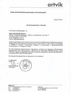 """Сертификат от Artvik inc. для ООО """"Логопром сервис"""""""