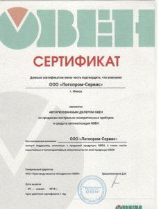 "Сертификат от ОВЕН для ООО ""Логопром сервис"""