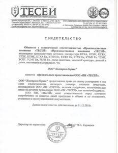 """Сертификат от Тесей для ООО """"Логопром сервис"""""""