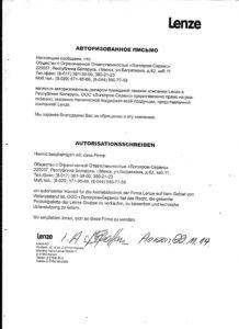 """Сертификат от Lenze для ООО """"Логопром сервис"""""""