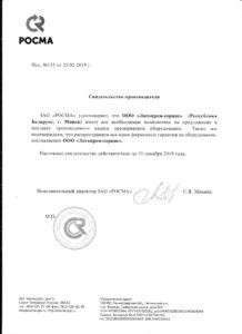 """Сертификат от Росма для ООО """"Логопром сервис"""""""